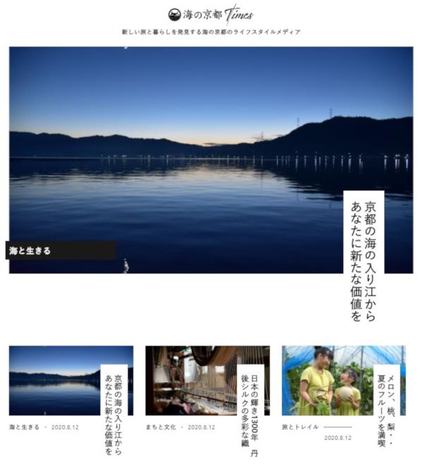 海の京都Times