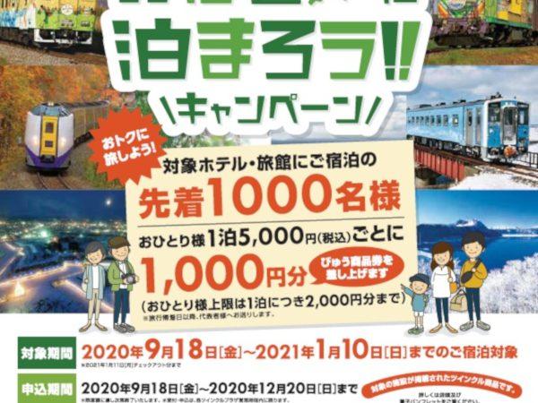 JRグループ協定旅館ホテル連盟北海道地域本部