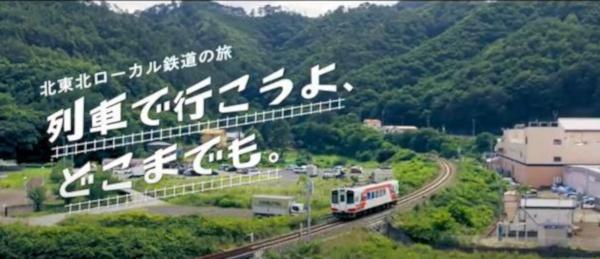 北東北ローカル鉄道の旅