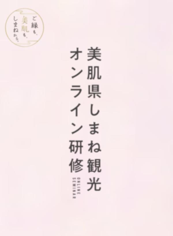 美肌県しまね観光事業者向けオンライン研修サイト
