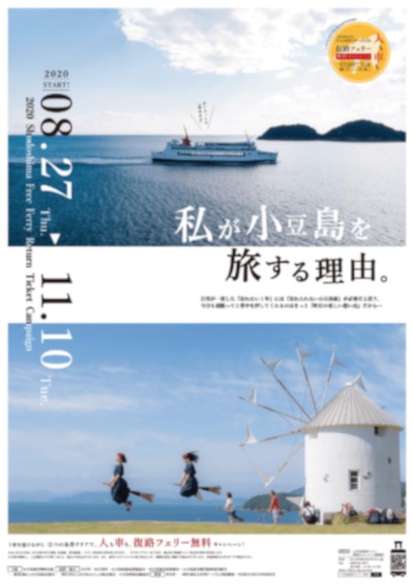 小豆島復路フェリー無料キャンペーン