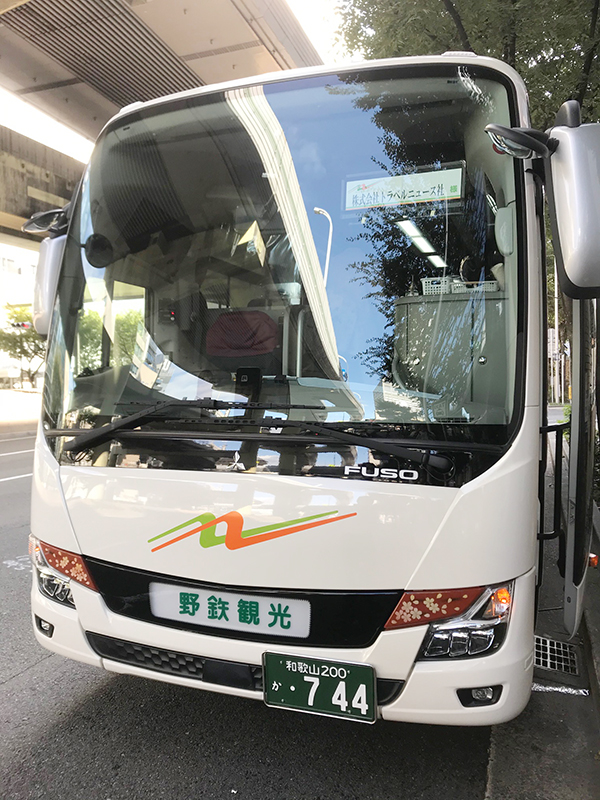 田渕岩夫と行く加太淡嶋温泉バスツアー