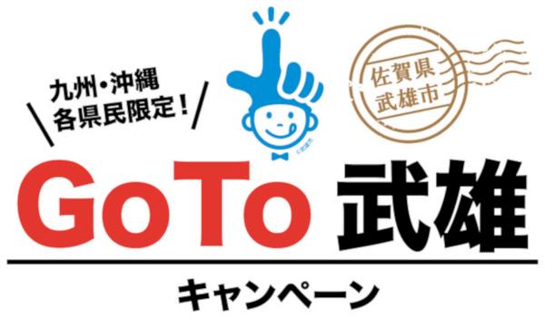 GoTo武雄キャンペーン
