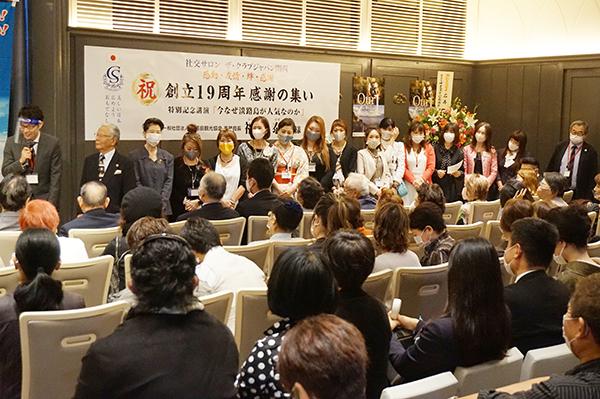 ザ・クラブジャパン関西が19周年