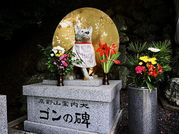 高野山案内犬ゴンの碑