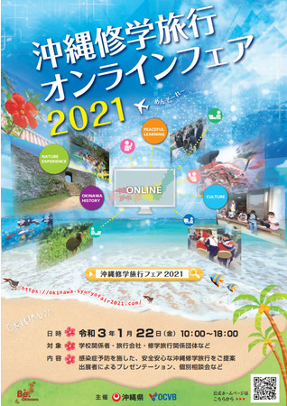 沖縄修学旅行オンラインフェア