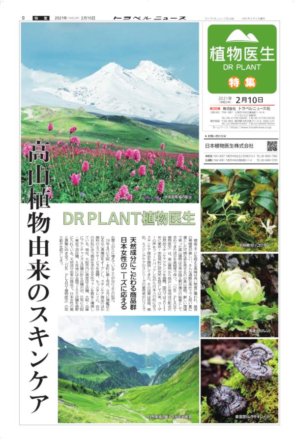 21年2月10日号DRPLANT植物医生特集