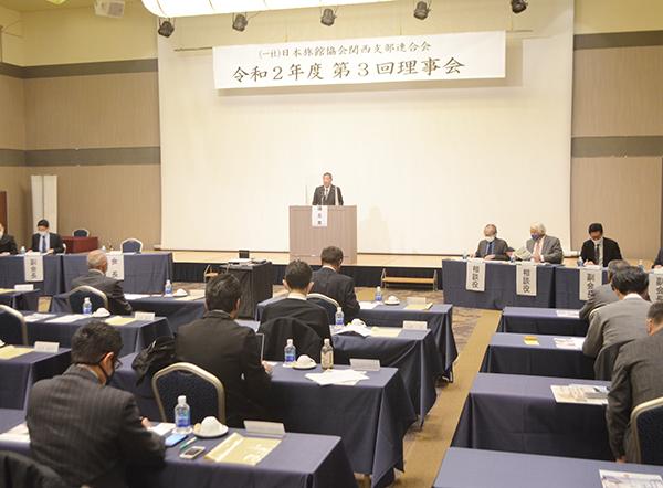 日本旅館協会関西支部連合会