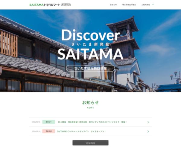 SAITAMAトラベルマートオンライン