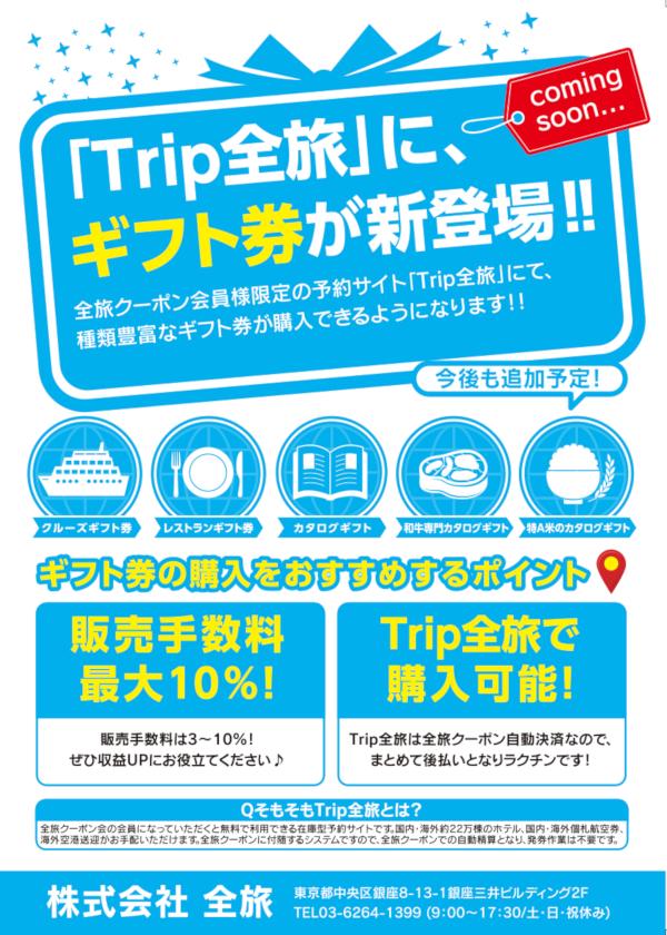 Trip全旅