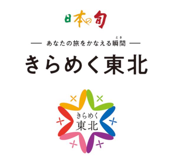 日本の旬東北