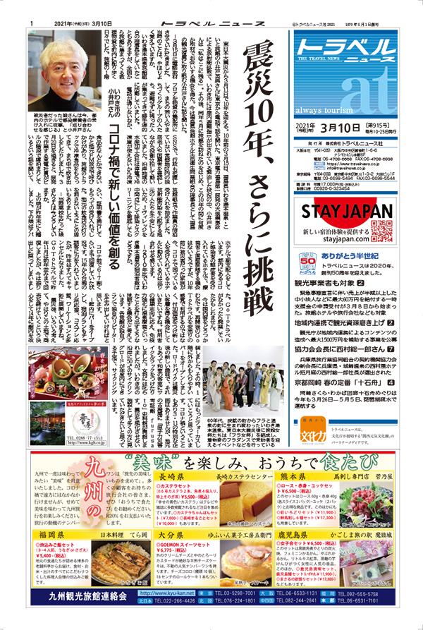 21年3月10日号トラベルニュースat本紙