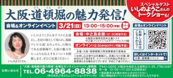 大阪・道頓堀の魅力発信!会場&オンラインイベント