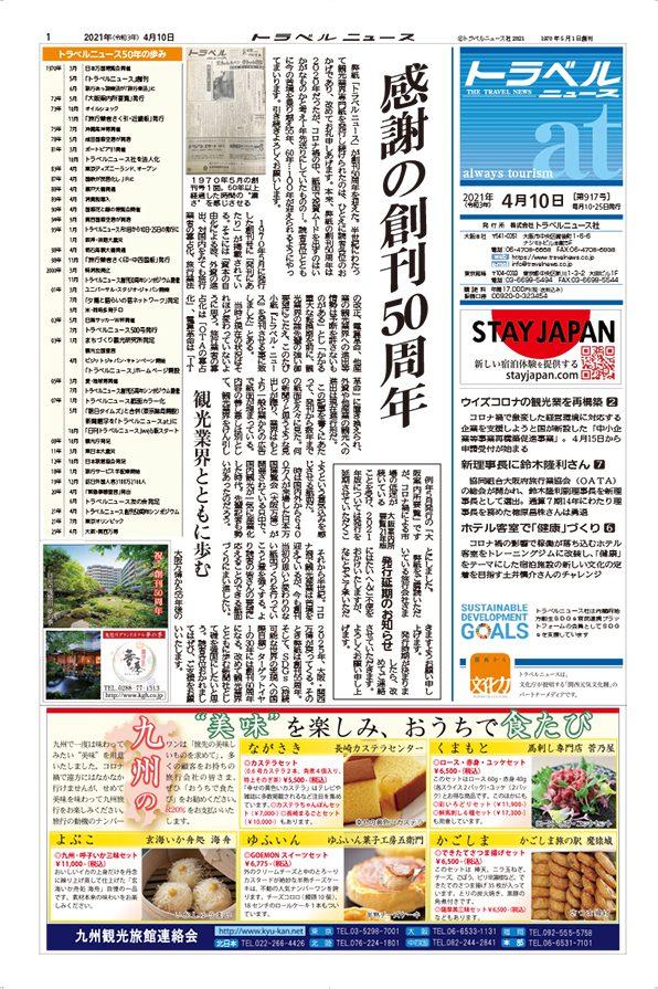 21年4月10日号トラベルニュースat本紙