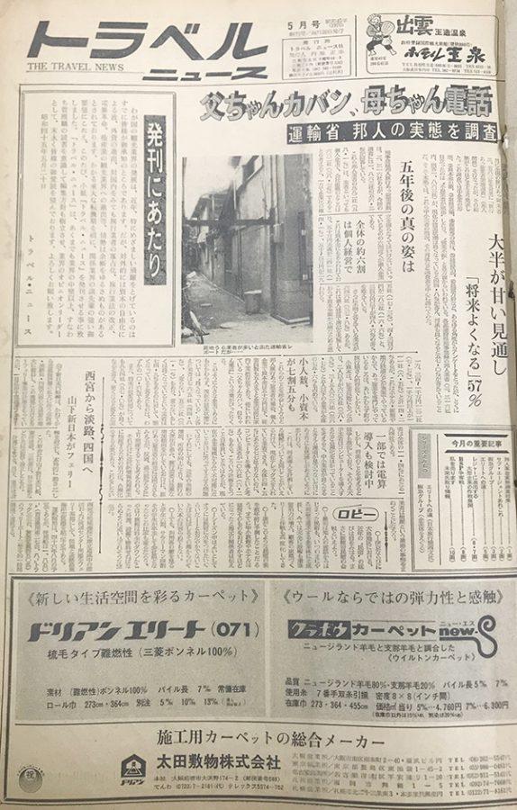 トラベルニュース創刊号
