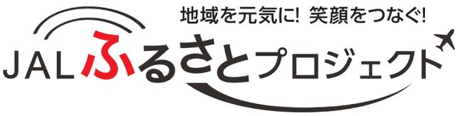 JALふるさとプロジェクト