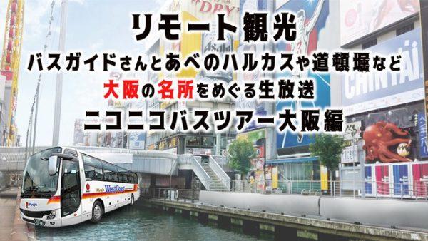 ニコニコリモート観光大阪編