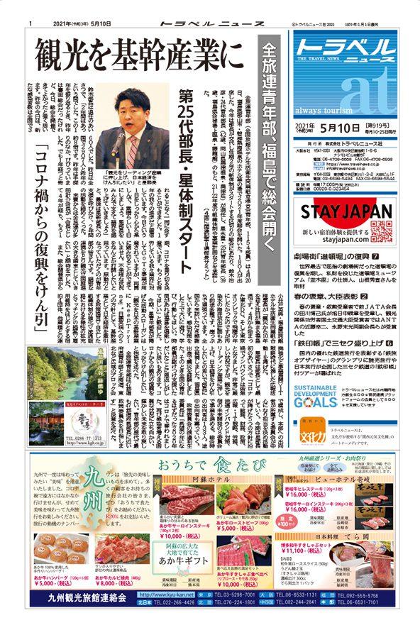 21年5月10日号トラベルニュースat本紙