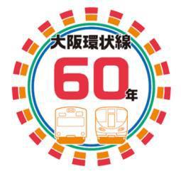 大阪環状線が開業60周年