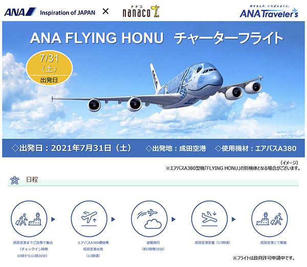 ANA FLYING HONU チャーターフライト