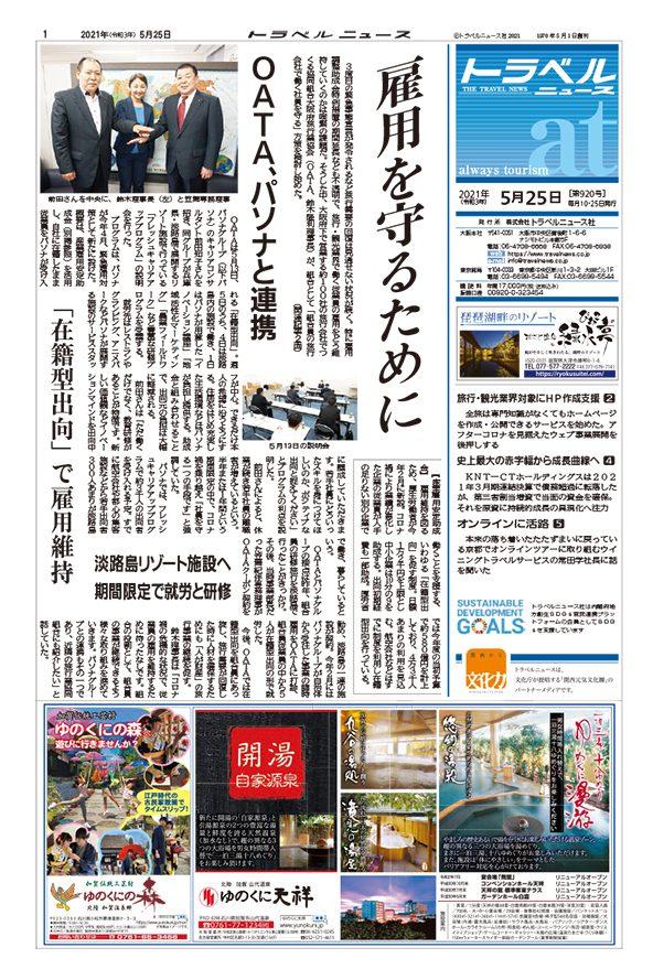 21年5月25日号トラベルニュースat本紙