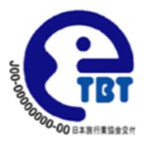 e−TBTマーク