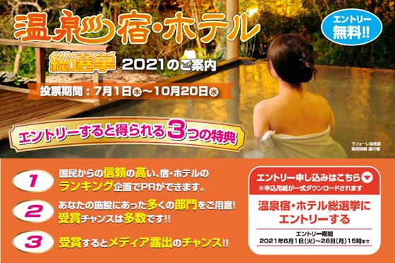温泉宿・ホテル総選挙