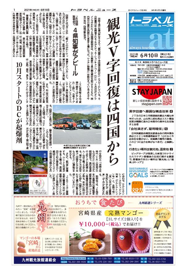 21年6月10日号トラベルニュースat本紙