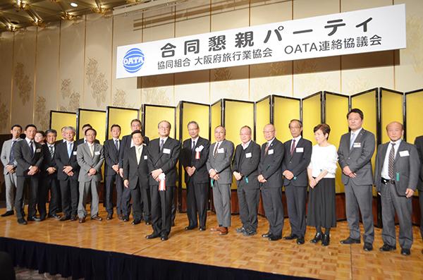 OATA連絡協議会