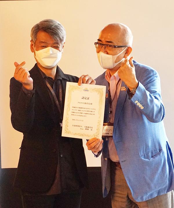 大阪観光局LGBTQツーリズム