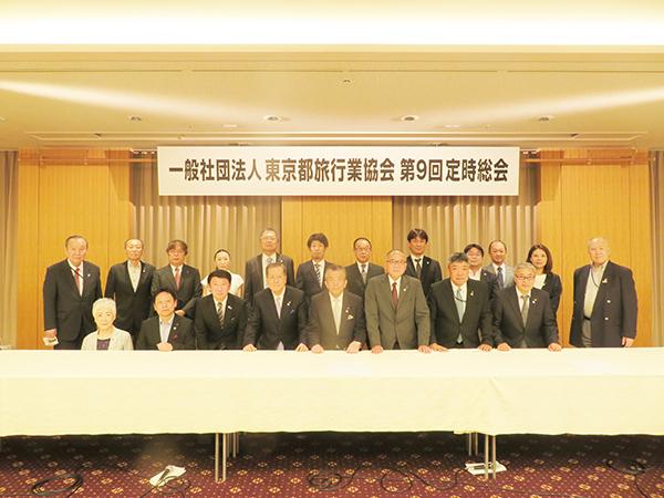 東京都旅行業協会