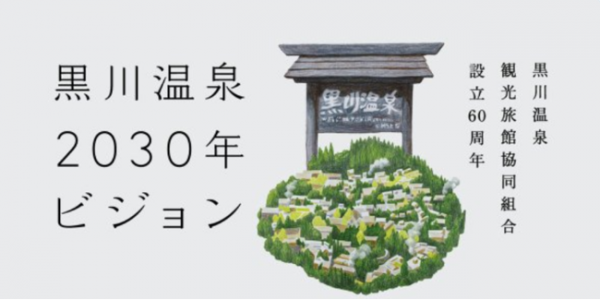 黒川温泉2030年ビジョン