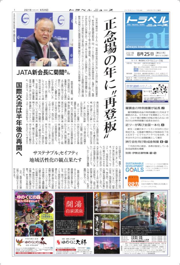 21年8月25日号トラベルニュースat本紙