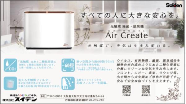 AirCreate