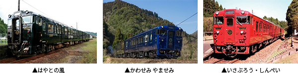JR九州3観光列車