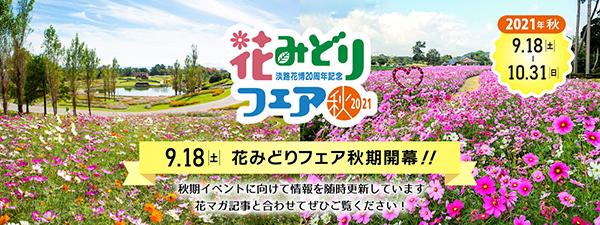 淡路花博20周年記念花みどりフェア