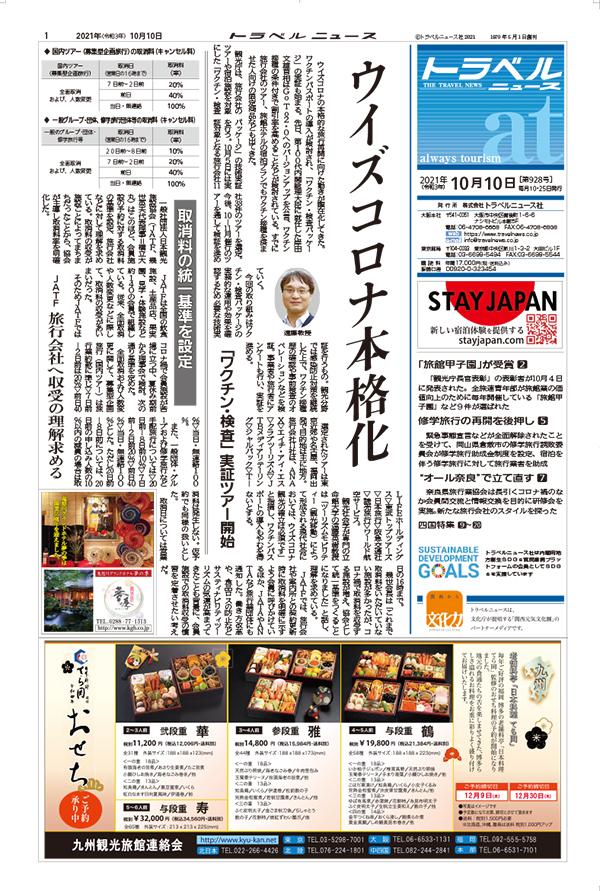 21年10月10日号トラベルニュースat本紙
