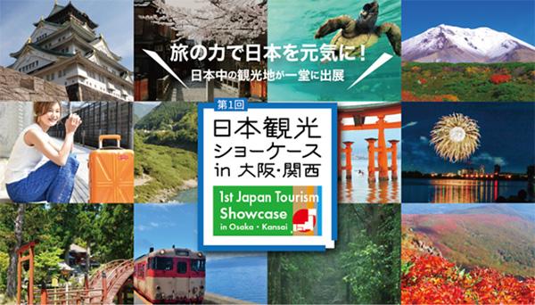 日本観光ショーケース
