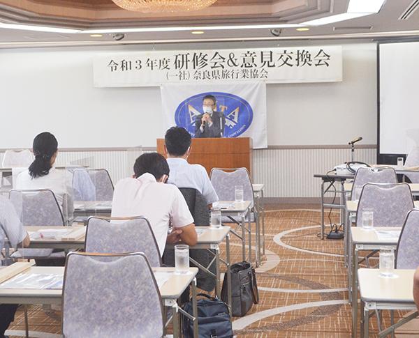 奈良県旅行業協会