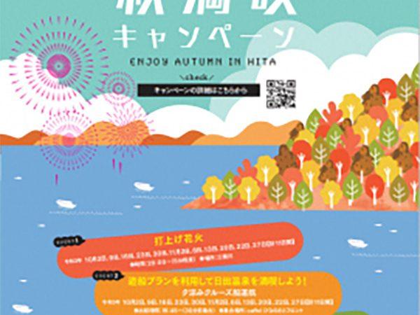 日田の秋満喫キャンペーン