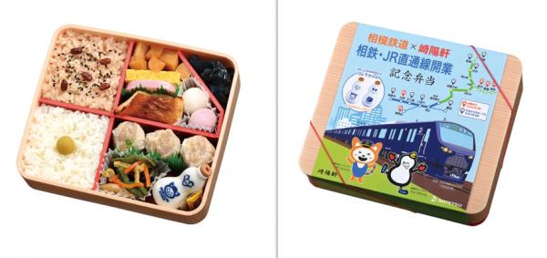 相鉄と崎陽軒が記念弁当 Jr直通線開業祝い11月30日発売 交通