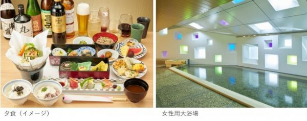 「箱根 ゆとわ」夕食、女性用大浴場