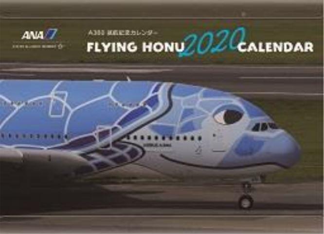空飛ぶウミガメカレンダー