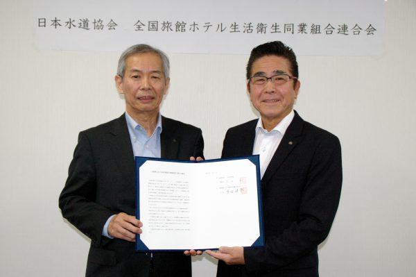 多田全旅連会長と吉田日本水道協会理事長