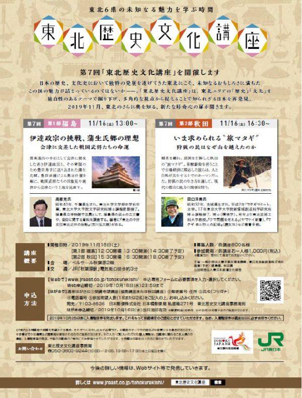 東北歴史文化講座パンフレット